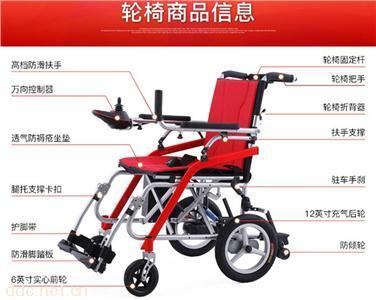 铝镁合金15公斤超轻量可折叠电动轮椅