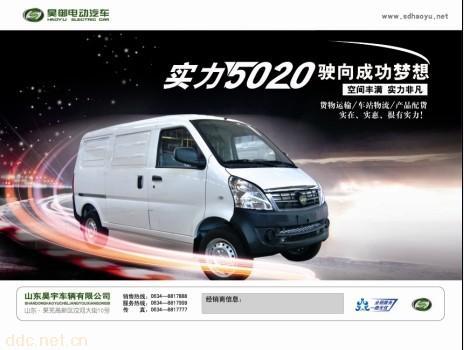 昊御CLP5020EV-XXY纯电动厢式货车