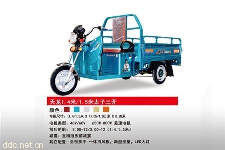 正民电动三轮车天龙1.4米 / 1.5米太子三开