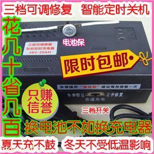 山水电动车三档可调修复定时充电器