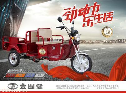 金囿键电动三轮车