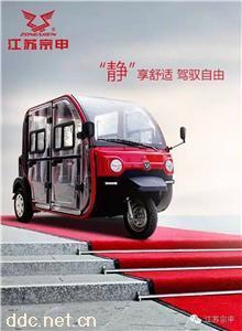 宗申X6T电动三轮车
