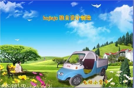 杭州彪驹电动四轮小货车