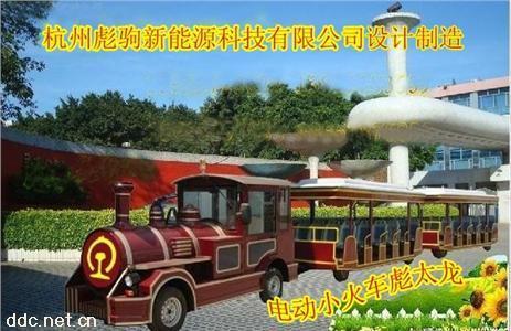 杭州彪驹电动小火车彪太龙