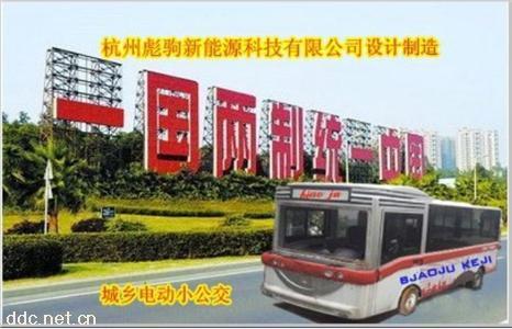 杭州彪驹电动中巴车