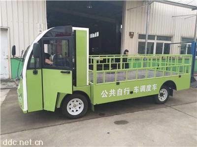 载公共自行车调度车