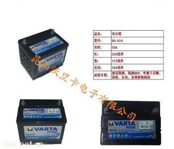 12V55Ah瓦尔塔86-610 汽车蓄电池