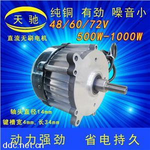无刷直流差速电机48V500W