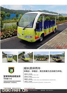 2016最新款14座电动观光车