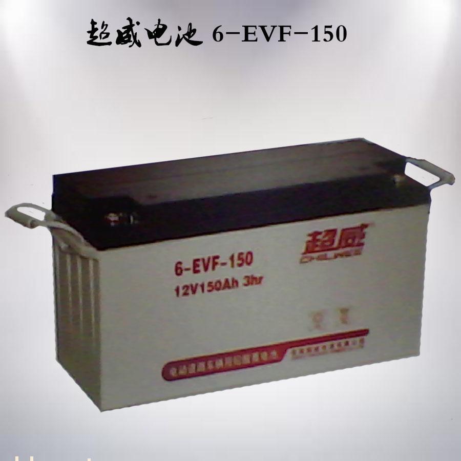 超威6-evf-150电动车电池