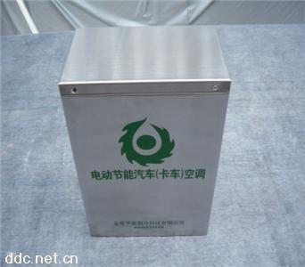 电动汽车空调300W