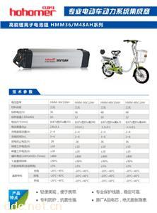 银鱼式高能锂离子电池组36V10AH