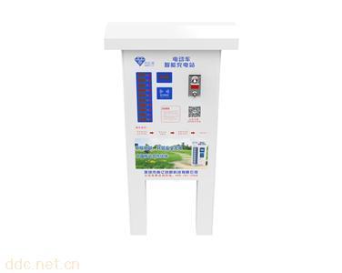 投币式电动车充电站