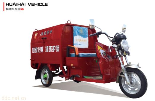 淮海电动三轮车-环卫车G7