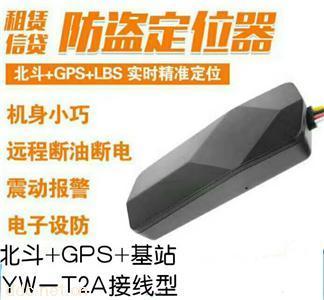 北斗GPS定位系统