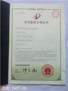 【全封闭电子遥控安全防盗系统】
