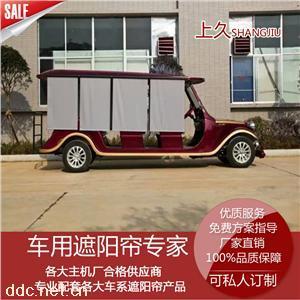 定制观光车遮阳遮雨帘电动车伸缩卷帘选择上海上久