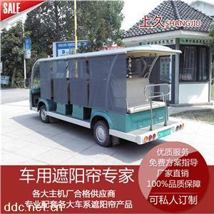 上海上久厂家直销电动观光车遮阳帘防晒帘