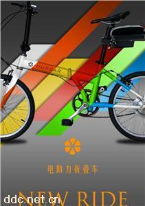 电动助力折叠自行车