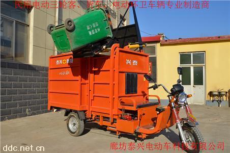 挂桶式自卸电动三轮环卫保洁车