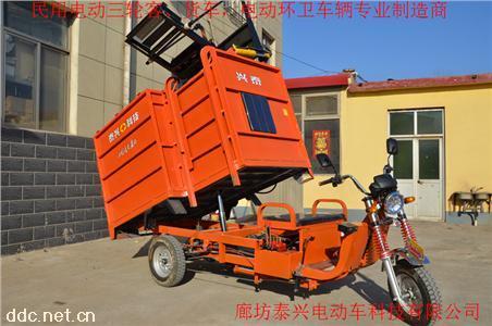 泰兴挂桶式自卸电动三轮环卫车