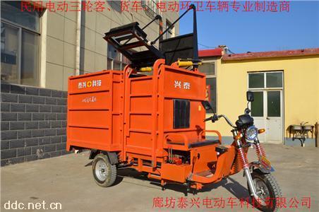 自卸电动三轮环卫车