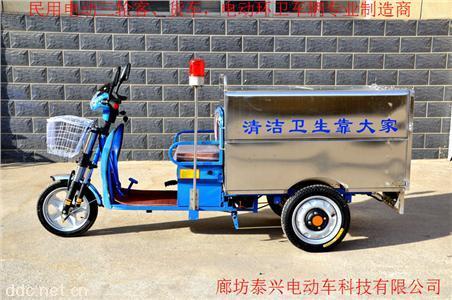 不锈钢电动环卫三轮保洁车
