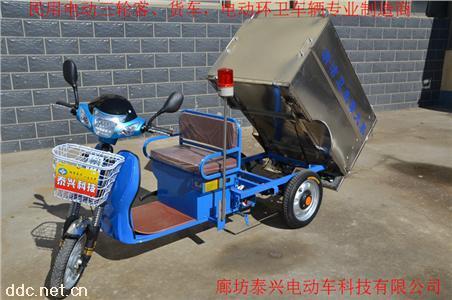 不锈钢金属自卸式环保电动车