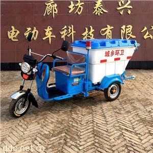 铁皮垃圾桶电动三轮垃圾清运车节能环保