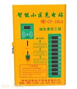 CY-10LA10路小区电动车智能充电站