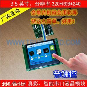 3.5寸高清TFT智能彩屏模块带触摸