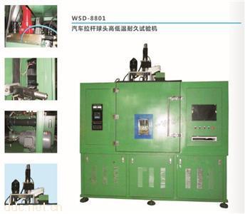 WSD-8801汽车球头高低温耐久试验机