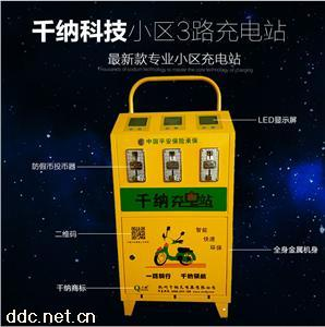 杭州千纳电动车快速充电站