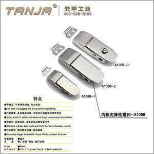 A108B不锈钢内扣式自锁搭扣