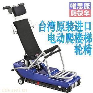 唯思康进口爬楼轮椅
