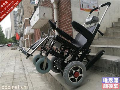唯思康亨革力折叠电动载人爬楼车