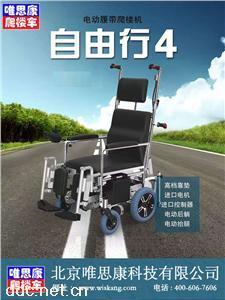 唯思康自由行4可躺型履带式爬楼机上下楼轮椅