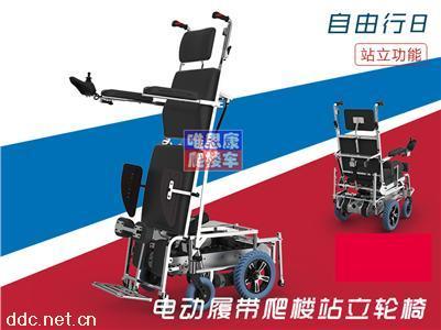 唯思康自由行8可站立电动爬楼轮椅爬楼机
