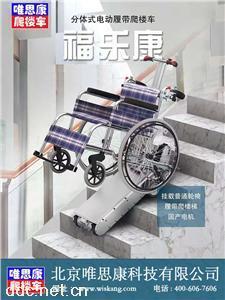 唯思康分体式电动履带爬楼车上下楼轮椅