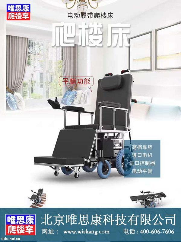 唯思康上下楼轮椅自由行10可爬楼护理床轮椅