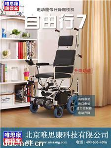 唯思康电动升降爬楼机唯思康自由行7爬楼轮椅