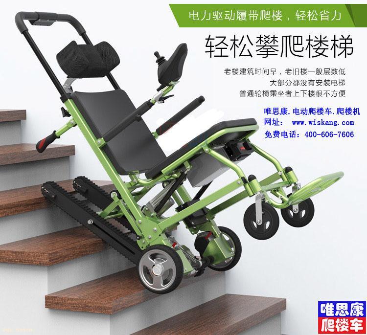 唯思康F2轻便折叠型两用电动爬楼机电动爬楼轮椅