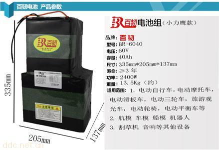 小力鹰款60V 40A 锂电池组