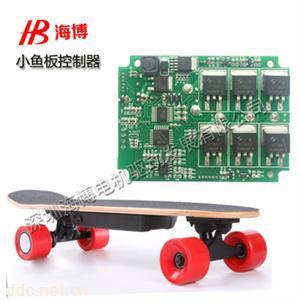 小鱼板滑板车控制器
