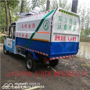 农村小型垃圾车三方挂桶式垃圾车