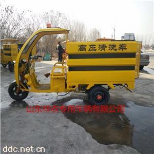環衛高壓電動三輪沖洗車