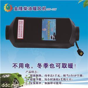变频智能微型电动车暖风机12v