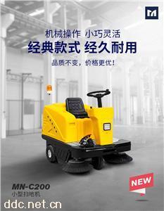 道路吸尘清洁电动扫地机