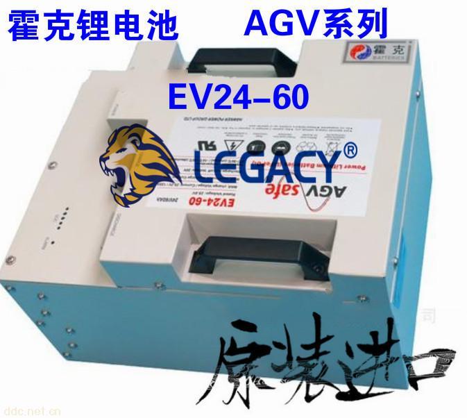 霍克锂电池EV24-30型号及规格24V30AH