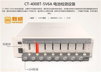 充放電柜新威4008T-5V6A動力電池測試儀